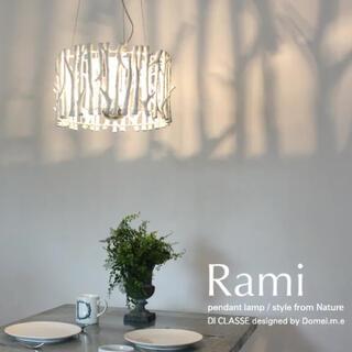 Rami ペンダントランプ(天井照明)