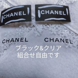 シャネル(CHANEL)のシャネルシール4枚(シール)