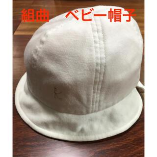 クミキョク(kumikyoku(組曲))の組曲 kumikyoku 帽子 ベビー  ホワイト(帽子)