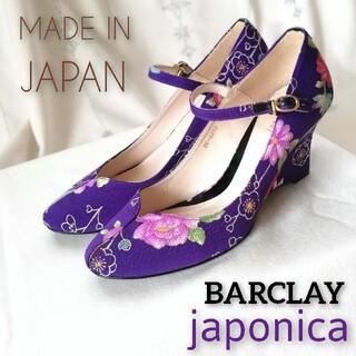 BARCLAY - 『バークレー/ジャポニカ』和柄*ウエッジヒール*パンプス*35(22.5〜23)