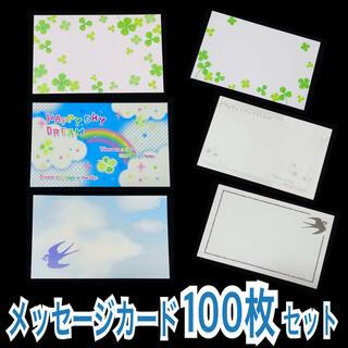【SALE】メッセージカード100枚セット/クローバー&星(カード/レター/ラッピング)