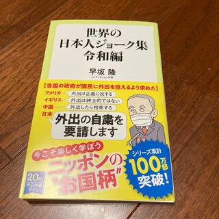 世界の日本人ジョーク集 令和編(文学/小説)
