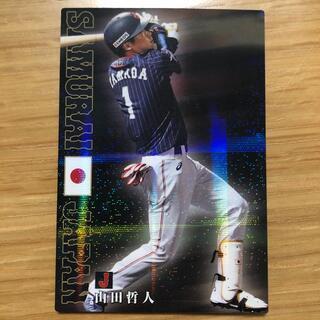 カルビー プロ野球チップス2020 山田哲人