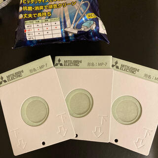 ミツビシデンキ(三菱電機)の三菱掃除機用紙パック 3枚(掃除機)