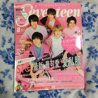 セブンティーン(SEVENTEEN)のSEVENTEEN キンプリ 表紙(ファッション)