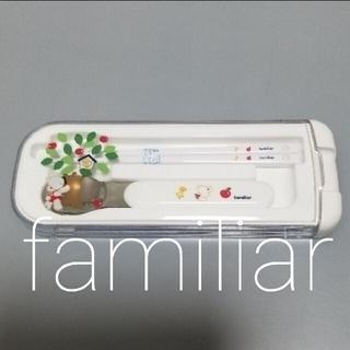 ファミリア(familiar)のファミリア カトラリー セット(スプーン/フォーク)