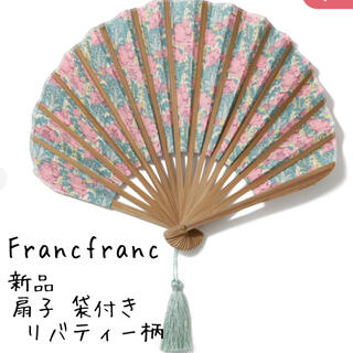フランフラン(Francfranc)の新品☆franc franc☆フランフラン☆扇子☆リバティー柄(その他)