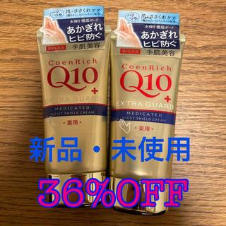 コエンリッチ 薬用エクストラガード ハンドクリーム(80g)2個セット