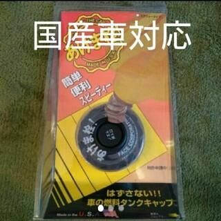 便利な給油キャップ あけま栓(車外アクセサリ)
