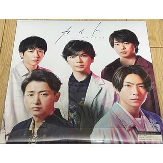 アラシ(嵐)の嵐 カイト 初回限定版 CD+Blu-ray 新品未開封 複数個有(ポップス/ロック(邦楽))