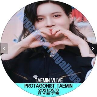 シャイニー(SHINee)のTAEMIN☆VLIVEPROTAGONIST TAEMIN♪DVD(ミュージック)