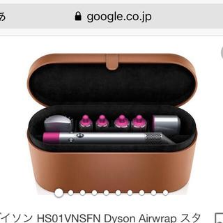 Dyson - ダイソン airwrap