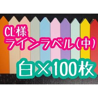 CL様 ラインラベル(その他)