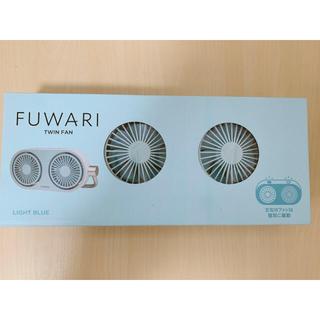 ヤマゼン(山善)の★即購入OK★ 新品未開封 FUWARI YTT-C50 フワリ ツイン ファン(扇風機)