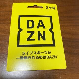 DAZN 3ヶ月無料視聴カード(その他)