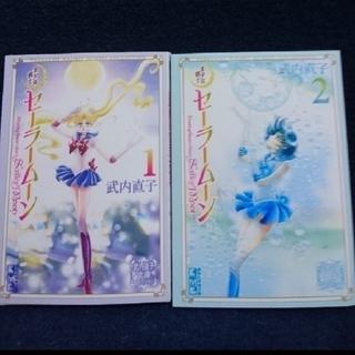 セーラームーン(セーラームーン)の武内直子文庫コレクションセーラームーン 1・2巻セット(少女漫画)