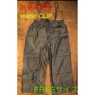 スタディオクリップ(STUDIO CLIP)の【新品未使用】studio CLIP  サロペット ワイドパンツ FREEサイズ(サロペット/オーバーオール)