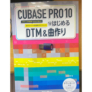 ヤマハ(ヤマハ)のcubase pro 10 +【おまけ】cubase pro 10専用 参考書付(DAWソフトウェア)