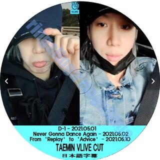 シャイニー(SHINee)のTAEMIN☆VLIVE CUTD-1 - 2021.05.01♡DVD(ミュージック)