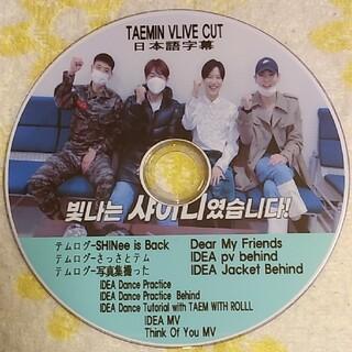 シャイニー(SHINee)のTAEMIN☆VLIVE CUT テムログーSHINee is Back♡DVD(ミュージック)