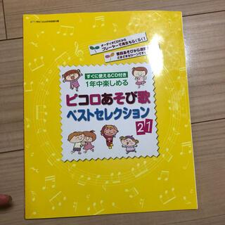 保育雑誌(童謡/子どもの歌)