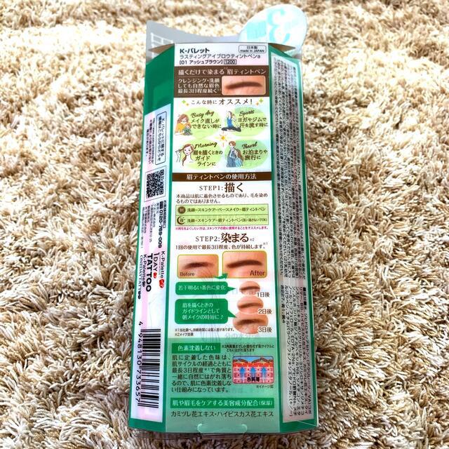 K-Palette(ケーパレット)の未使用 K-パレット アイブロウ ティント アッシュブラウン コスメ/美容のベースメイク/化粧品(アイブロウペンシル)の商品写真