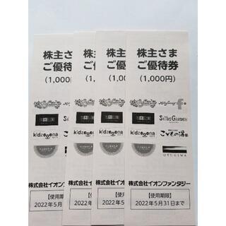 イオンファンタジー 優待券 4,000円分 2022年5月31日まで 匿名発送(遊園地/テーマパーク)