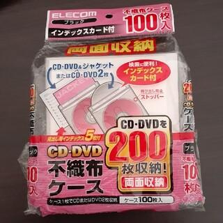 ELECOM - ELECOM CD・DVD 不織布ケース 45枚