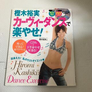 ガッケン(学研)のカーヴィダンス 本 DVD付き ダイエット(ファッション/美容)