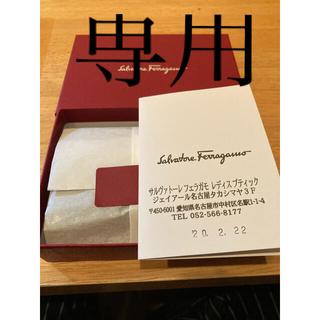 Salvatore Ferragamo - 【今だけ価格】フェラガモ カードケース Salvatore Ferragamo