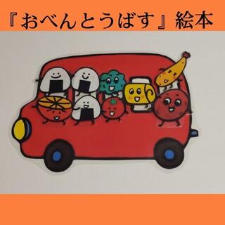 おべんとうバス 絵本 ラミネートシアター ペープサート パネルシアター(その他)