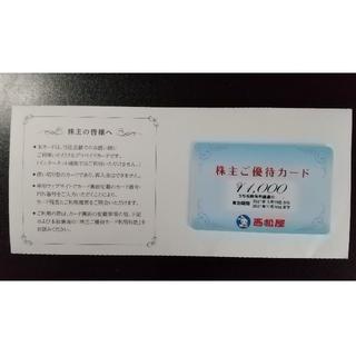 西松屋株主優待カード 1000円分(ショッピング)