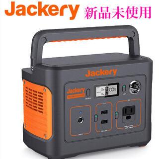 Jackery ポータブル電源 240(防災関連グッズ)