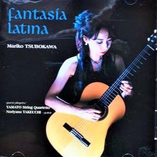 「ラテン幻想」坪川真理子(ギター)CD(ワールドミュージック)