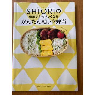 コウダンシャ(講談社)のフードコーディネーター SHIORIの 何度でも作りたくなる かんたん朝ラク弁当(料理/グルメ)