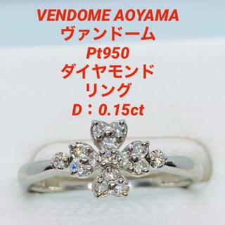 ヴァンドームアオヤマ(Vendome Aoyama)のヴァンドーム Pt950 ダイヤモンド フラワーモチーフ リング D:0.25(リング(指輪))