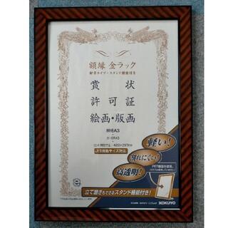 コクヨ(コクヨ)の賞状 額縁 金ラック A3 コクヨ KOKUYO 軽量タイプ スタンド機能付き(絵画額縁)