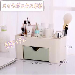 【新品 未使用】メイクボックス 化粧品収納 メイクケース スタンド 小物収納(メイクボックス)
