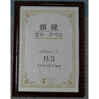 賞状 許可証 額縁 B3(写真額縁)