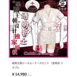 暗黒王朝シースルーナースセット 歪萌舍 コスプレ 定価¥ 14,980(衣装一式)