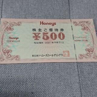 HONEYS - 【最安値】ハニーズ 株主優待券 7000円分
