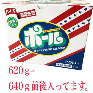 ミマスクリーンケア(ミマスクリーンケア)の限定3名様 バイオ 濃厚洗剤 酵素配合 ポール POLE(洗剤/柔軟剤)