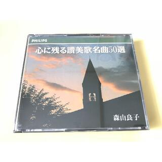 森山良子 「心に残る讃美歌 名曲50選」 2枚組(宗教音楽)