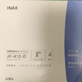 新品未使用 LIXIL製 高機能浄水器用カートリッジ(4本) JFK12D-JG(浄水機)