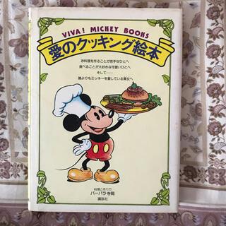 コウダンシャ(講談社)のディズニー 愛のクッキング絵本(料理/グルメ)