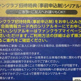 ヒロ様専用 ガンバ大阪 2021ファンクラブ招待券 1枚(サッカー)