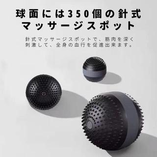筋膜リリース 電動マッサージボール 振動ボール(マッサージ機)