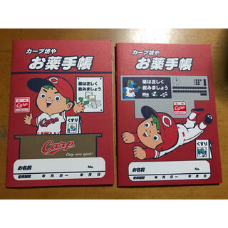 ヒロシマトウヨウカープ(広島東洋カープ)の広島カープ カープ坊やお薬手帳 通常バージョン スタジアムバージョン 2冊セット(その他)