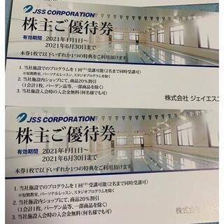 JSS 株主優待券 2枚(その他)