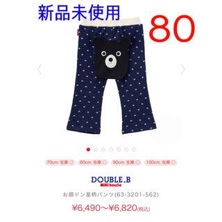 新品未使用★ダブルビー パンツ 80